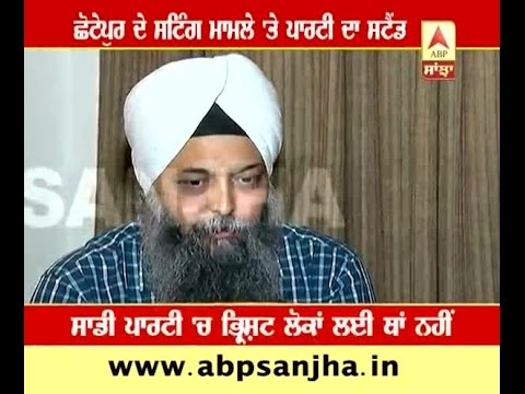 What is the stand of Aam Aadmi party on Alleged sting of Chhotepur ?