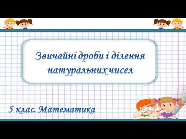 5 клас. Математика. Звичайні дроби і ділення натуральних чисел