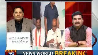 NEWS WORLD 12 PM - 2019 कांग्रेस से कोन ? चीफ एडिटर मनोज सैनी के साथ