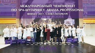 Международный чемпионат по шугарингу ARAVIA Professional - ФИНАЛ (26 февраля 2017, Санкт-Петербург)