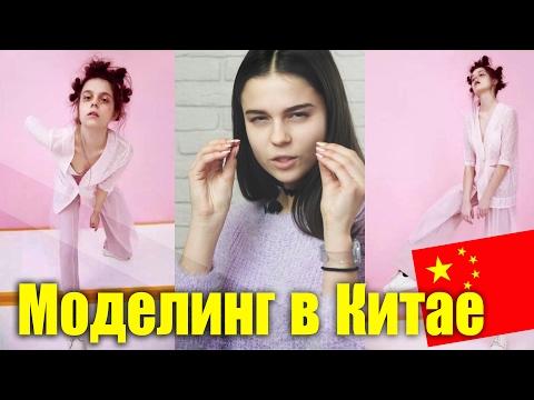 Моделинг в Китае | Как пристают Китайцы #MODELING