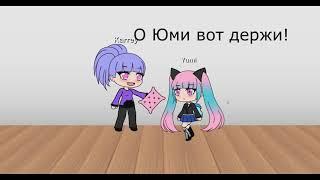 Мини-Фильм | Модель | Gacha Life на русском |