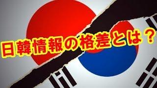 日本語版Wikipediaに記載された事実を韓国マスコミは一切報じず 日韓の情報には格差がある
