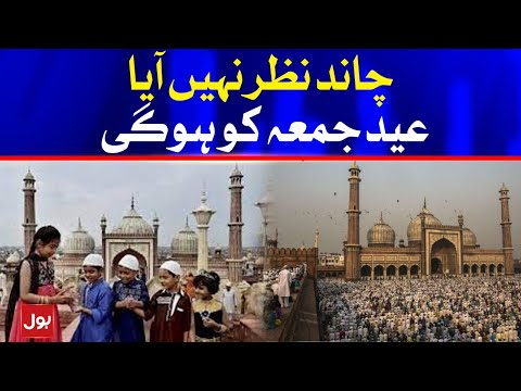 Moon Did not Sight in India - Eid ul Fitr in India