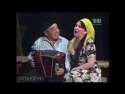 «Йөрәк майым» («Свет моей души»). Татарский комедийный спектакль, в 2-ух частях