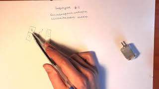 Электроника. Видеоурок #11. Коллекторные моторы постоянного тока