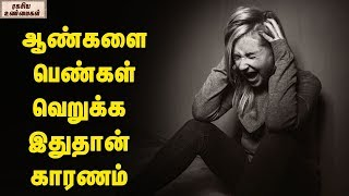 This Is The Reason Girls Actually Hates Boys || Unknown Facts Tamil