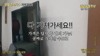 서울소재 호텔 중고가구 가져가세요!!  모텔사랑! 침대…