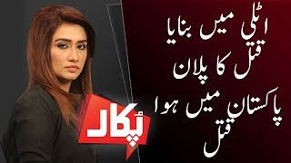 Pukaar With Aneela Zaka l Full Program | 22 June 2018