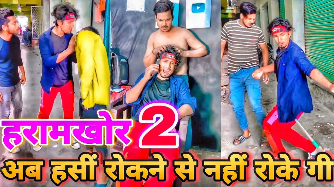 हरामखोर 2 😝, Moj short videos,Mani meraj comedy, today viral,New Mani meraj bhojpuri comedy