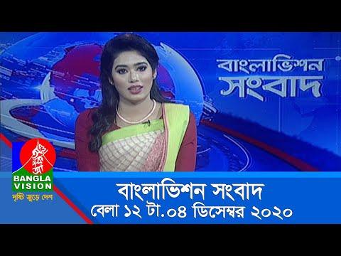 বেলা ১২ টার বাংলাভিশন সংবাদ | Bangla News | 04_ December _2020 | 12:00 PM | BanglaVision News