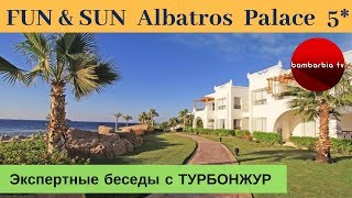 FUN SUN Albatros Palace 5 ЕГИПЕТ Шарм эль Шейх Экспертные беседы с ТУРБОНЖУР