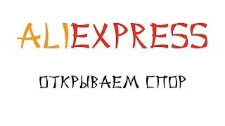 Как открыть спор на Алиэкспресс?(, 2016-05-13T11:22:06.000Z)