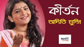 Madhumakha Krishna Naam (মধুমাখা কৃষ্ণনাম) | Aditi Munshi Live | Kirtan (কীর্তন)
