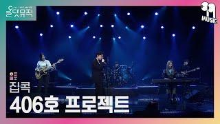 [올댓뮤직 All That Music] 406호 프로젝트 - 집콕