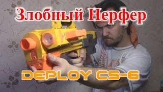 [ОБЗОР НЕРФ] Деплой (Deploy CS-6)