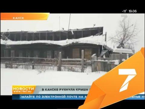 В Канске обрушилась крыша жилого дома