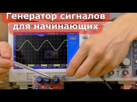 Собираем ФУНКЦИОНАЛЬНЫЙ ГЕНЕРАТОР частоты для начинающих