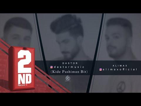 Dastor Feat Ali Max & Heja - Kide Pashiman Bit (OFFICIAL AUDIO)