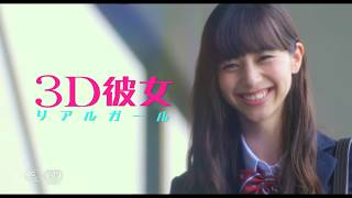 『3D彼女 リアルガール』/9月14日(金)公開 配給:ワーナー・ブラザース...