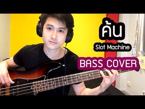ยอน Slot Machine OST Hormones 3 Drums Cover By SixNov