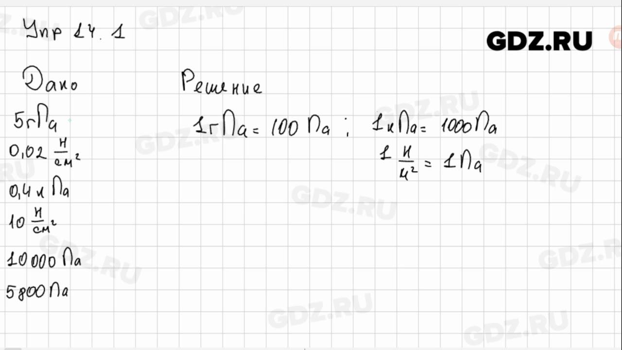 Гдз физика упр 1