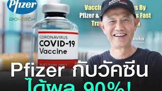 Suthichai Podcast Pfizer กับวัคซีนได้ผล 90%!  กับ ศ นพ มานพ พิทักษ์ภากร
