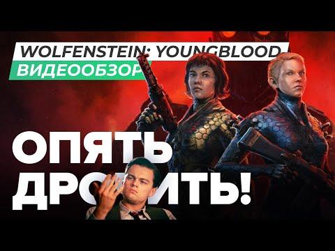 Обзор игры Wolfenstein: Youngblood