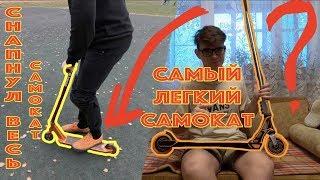 КУПИЛ САМЫЙ ЛЕГКИЙ САМОКАТ ЗА 48.000р // СНАПНУЛ СПУТНИК