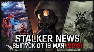 STALKER NEWS - Анонс S.T.A.L.K.E.R. 2 , Dead Air , OLR 3.0 , Оставшийся Умирать 16.05.18