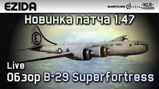 Обзор B-29 Superfortress 'Новинка патча 1.47'   War Thunder