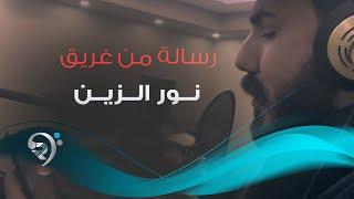 نور الزين - رسالة من غريق ( عبارة الموصل ) فيديو كليب حصري | Noor Alzain - 2019