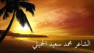 شت بي يوماً خيالي - الشاعر محمد سعيد الجميلي