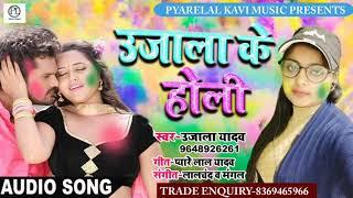 उजाला यादव का सुपरहीट होली गाना- उजाला के होली - Bhojpuri Holi 2019 #Ujala Yadav