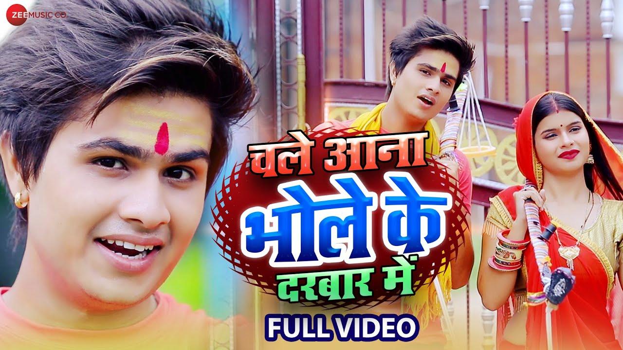 चले आना भोले के दरबार में Chale Aana Bhole Ke Darbar Mein - Full Video | Vineet Tiwari | Arya Sharma