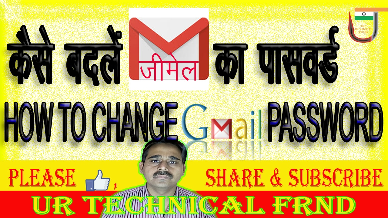 how to change gmail account