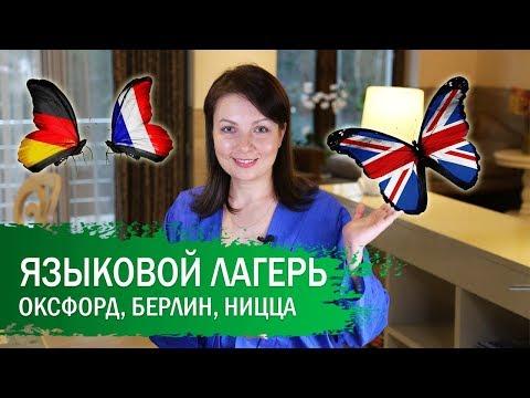 Языковые лагеря за границей. Великобритания, Германия, Франция.