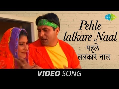 Chamkila | Pehle lalkare Naal | Amar Singh Chamkila & Amarjot