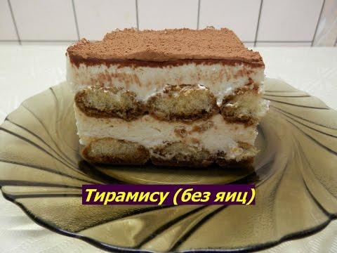 Тирамису БЕЗ ЯИЦ   Простой торт без выпечки