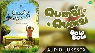 bow-bow-movie-jukebox-latest-tamil-movie-songs-rahul-nambiar-madhu-balakrishnan