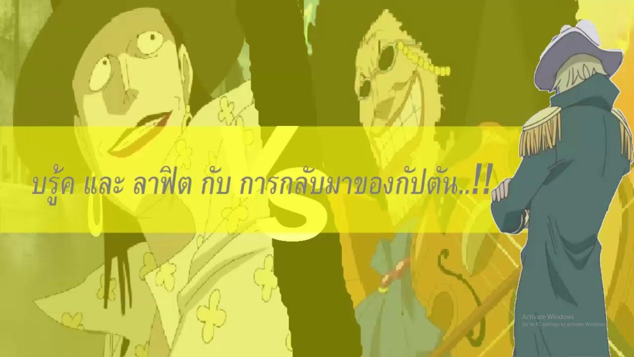 [ทฤษฎีวันพีช] - ความสัมพันธ์ระหว่างบรู้คกับลาฟิตและการกลับมาของกัปตัน....!!!!