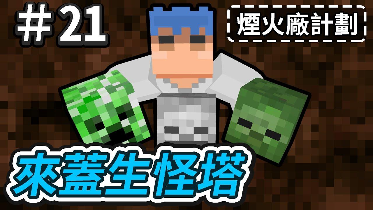 最高のマインクラフト: トップ100+Minecraft 生怪壓制