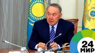 Назарбаев: Объединение потенциала стран Центральной Азии выгодно всем - МИР 24