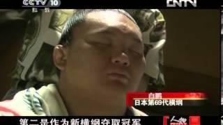 人物 《人物》 20120820 相扑力士 白鹏