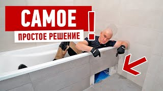 Ремонт ванной комнаты своими руками. Самое простое решение!
