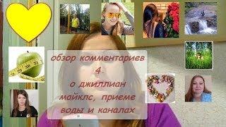 ОБЗОР КОММЕНТАРИЕВ 4  О ВОДЕ, О ДЖИЛЛИАН МАЙКЛС, ОБ ИНТЕРЕСНЫХ БЛОГГЕРАХ