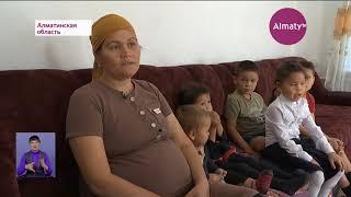 Многодетной семье из Алматинской области отказали в дальнейшей выплате АСП (18.09.19)