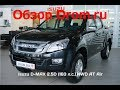 Isuzu D-MAX 2018 2.5D (163 л.с.) 4WD AT Air - видеообзор