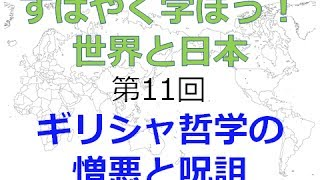 【6月23日配信】すばやく学ぼう!世界と日本 第11回「ギリシャ哲学の憎悪と呪詛」 【チャンネルくらら】