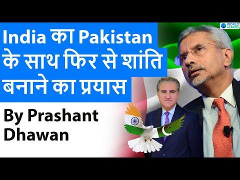 India Trying to Make Peace with Pakistan Again in UAE फिर से शांति बनाने का प्रयास